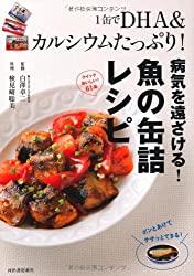 病気を遠ざける!魚の缶詰レシピ